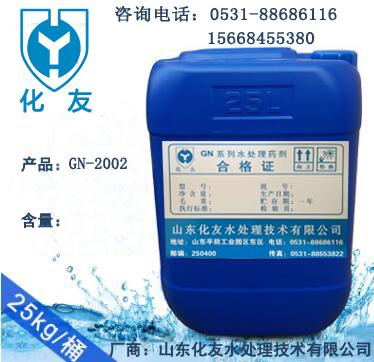 GN-2002复合缓蚀阻垢剂