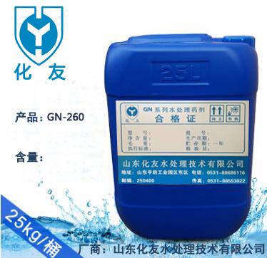 GN-260反渗透膜阻垢/分散剂