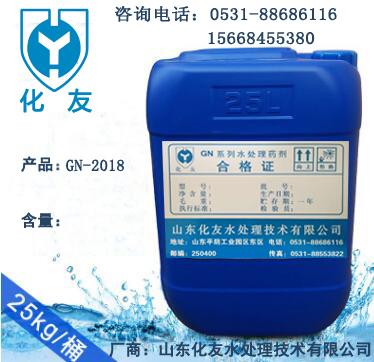GN-2018钢铁厂专用缓蚀阻垢剂