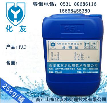 聚合氯化铝PAC聚铝