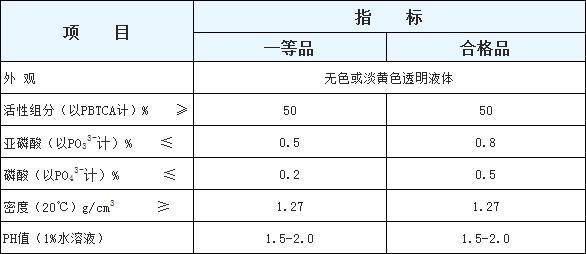 PBTCA,膦酰基丁烷三羧酸,2-膦酸丁烷-1,2,4-三羧酸,PBTCA·Na4,阻垢缓蚀剂,螯合剂